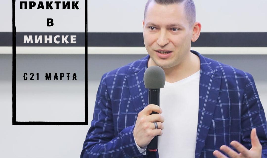 НЛП-практик в Минске